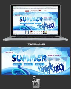 淘寶夏季旅遊度假海報設計