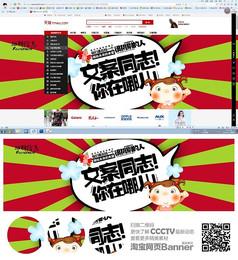 淘寶天貓網頁招聘banner設計