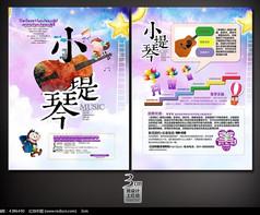 小提琴培训班招生宣传单