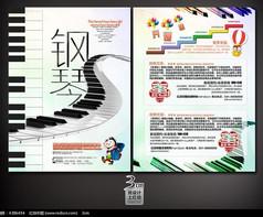 时尚钢琴培训招生彩页设计