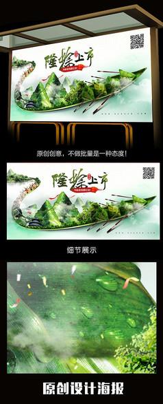 端午节粽子促销背景布