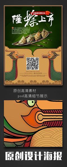 粽子促销海报