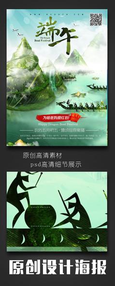 端午�粽子海�笤O�