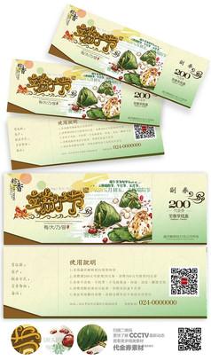 端午节粽子代金券模板