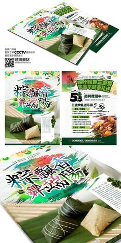 粽飘香舞端阳宣传DM单设计