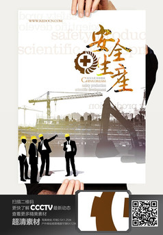 建筑工地安全生产宣传海报设计