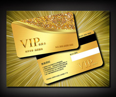 金色高档商务VIP卡模板