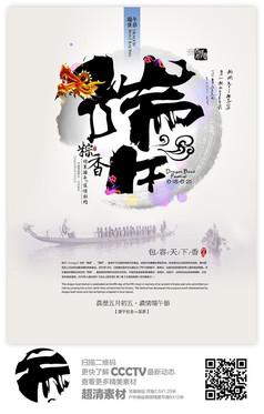 时尚水墨端午节宣传海报