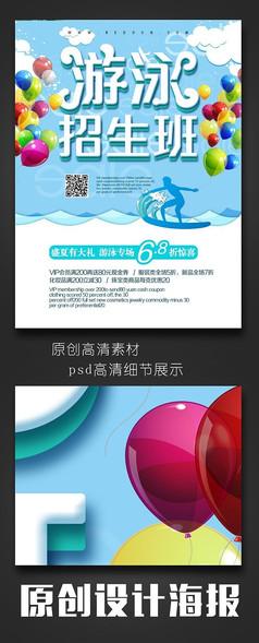 夏季游泳班招生海报设计