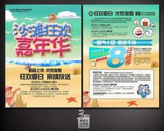沙滩嘉年华夏季促销单页模板