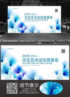蓝色梦幻花朵展板背景设计