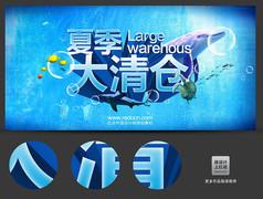 夏季大清仓商场海报模板