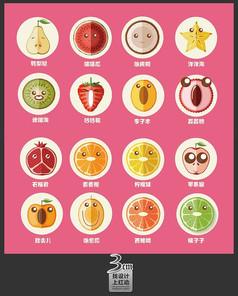 夏日畅饮卡通水果头像设计