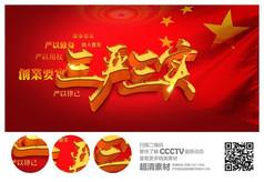 大氣紅色三嚴三實宣傳展板設計