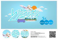 扁平化上海游宣传海报模板