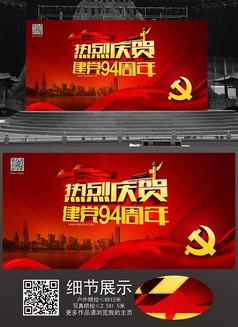熱烈慶賀建黨94周年展板設計