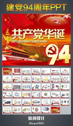 中國共產黨黨華誕94周年慶PPT2019年送彩金網站