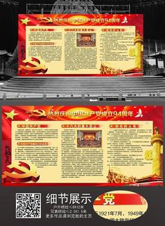 慶祝建黨94周年宣傳展板