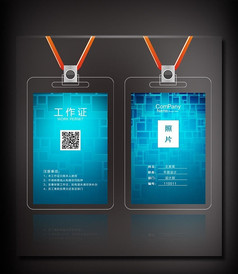 蓝色科技企业工作证模板