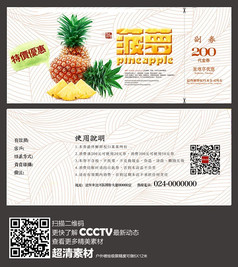 水果店菠萝代金券设计