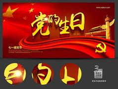 大氣紅色黨的生日展板設計