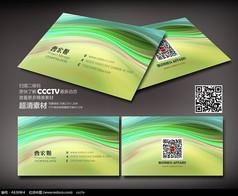 绿色动感企业名片模板