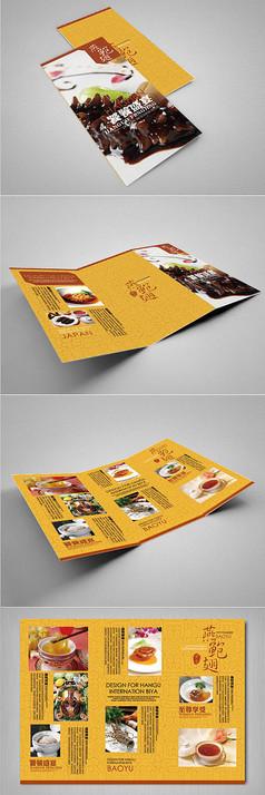 海參食物折頁設計