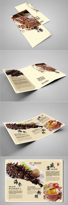 大氣海參食品折頁設計