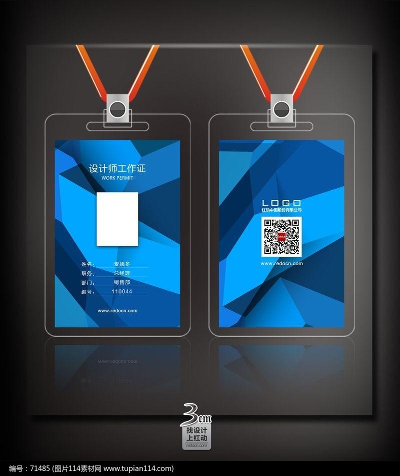 蓝色立体企业工作证模板