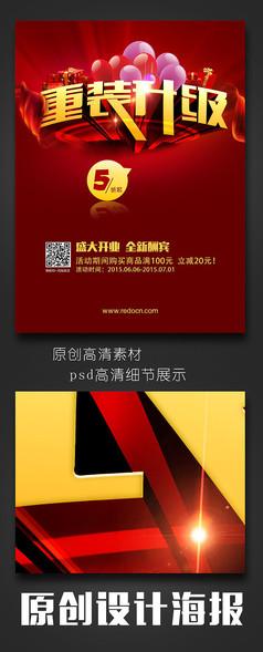 大氣紅色重裝開業海報設計