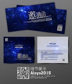 蓝色星空科技邀请函设计