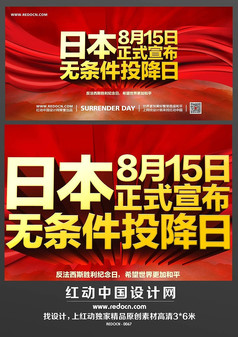日本正式无条件投降日海报设计