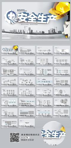建筑安全生�appt模板