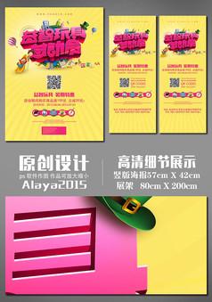玩具夏季促销综合广告设计