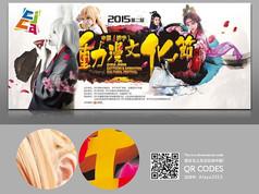 中国风动漫背景海报