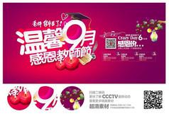 温馨九月感恩教师节海报设计