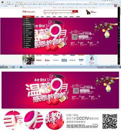 温馨九月banner