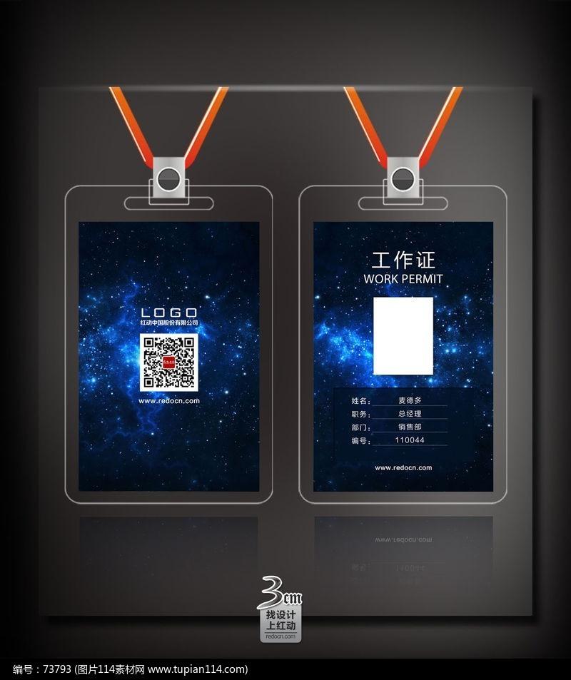 炫酷星空科技展工作证模板