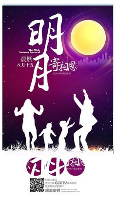 明月寄相思中秋节海报设计
