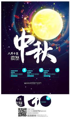 蓝色大气中秋节促销海报模板