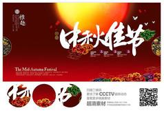 中秋佳节活动宣传海报模板