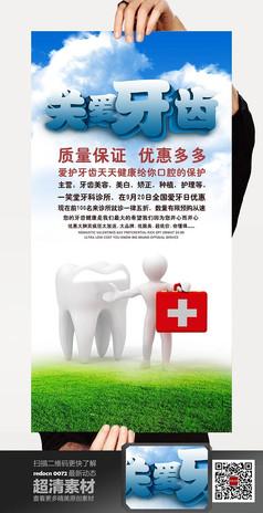 牙科诊所促销海报