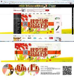 秋季新品上市banner