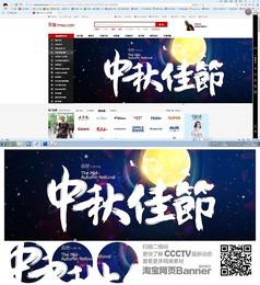 中秋佳节促销banner