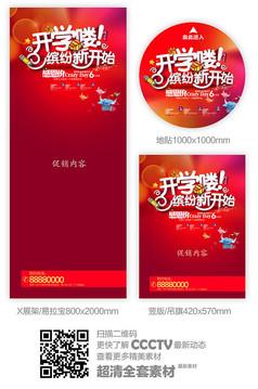 红色大气开学喽商场促销海报设计