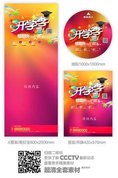 彩色炫光开学季促销展架设计