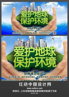爱护地球环保公益海报设计