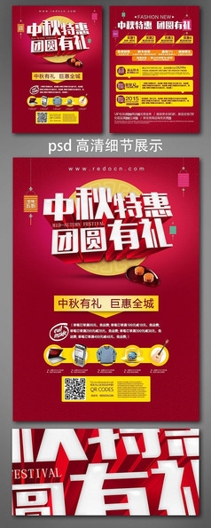 中秋特惠促销宣传单设计
