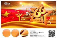 大气国庆66周年海报设计