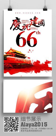 庆祝建国66周年海报设计